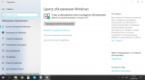 Cамый простой способ отключения обновления Windows 10.